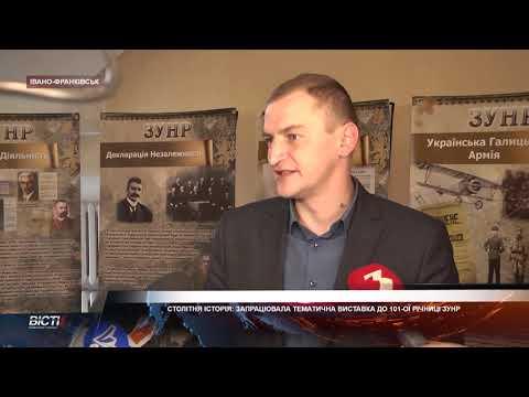 У Франківську відкрили виставку історичних матеріалів до річниці ЗУНР