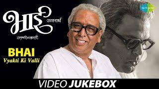bhai-vyakti-ki-valli-jukebox-kanada-raja-pandharicha-nach-re-mora-kumar-savare