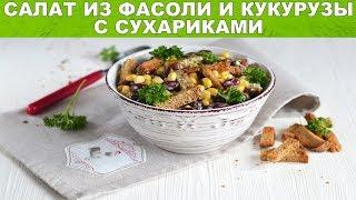Салат из фасоли и кукурузы с сухариками Как приготовить САЛАТ с сухариками фасолью кукурузой вкусно