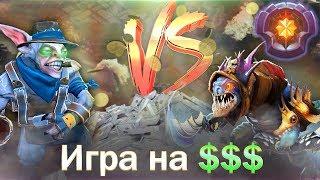 Спамер Meepo VS Спамера Slark'a играют 1х1 на деньги!💰
