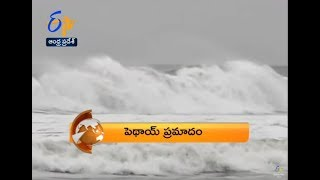 7:30 AM | ETV 360 | News Headlines | 17th December 2018 | ETV Andhra Pradesh