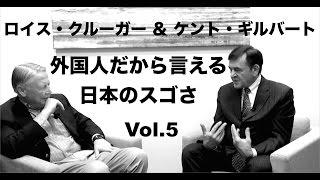 ケント・ギルバート:外国人だから言える日本のスゴさ Vol.5(インタビュワー:ロイス・クルーガー) thumbnail