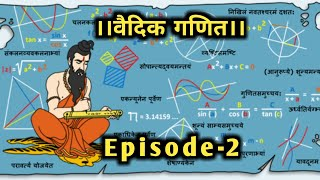 Episode 2 वैदिक गणित। Vedic Mathematics