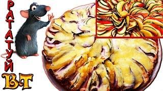 Рататуй рецепт. Как приготовить вкусный рататуй в духовке под сырной корочкой