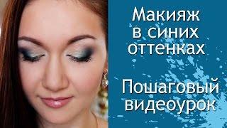 Вечерний макияж в синих оттенках. Пошаговый видеоурок