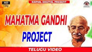 Mahatma Gandhi Project || telgu video || Kamal Digital