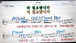유리 잔/태원노래방, 가라오케,코드 큰 악보, 반주, …