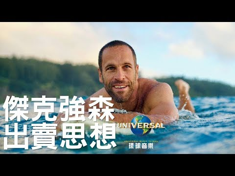 傑克強森 Jack Johnson - 出賣思想 My Mind Is for Sale(中文上字MV)
