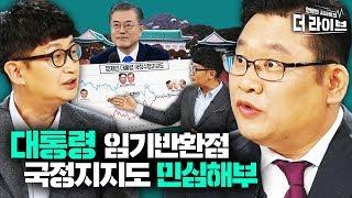 대통령 임기반환점! 총선•지방선거 천기누설한 여론전문가들의 민심분석