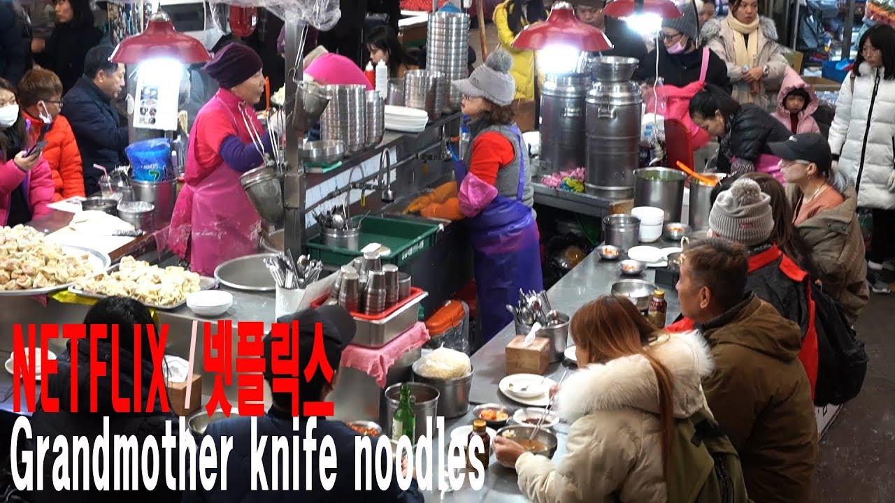 넷플릭스 추천  칼국수/Famous Grandma noodles/ Netflix Street Food/ Korean Street Food /NETFLIX SEOUL/ 넷플릭스 스타