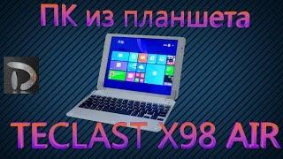 Мощный ПК из планшета TECLAST X98 и суперской клавиатуры!!!!!