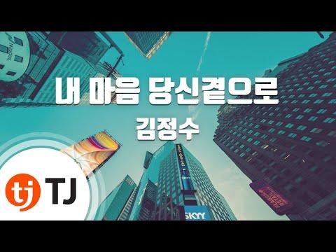 [TJ노래방] 내마음당신곁으로 - 김정수 (My heart is near you - Kim Jung Soo) / TJ Karaoke