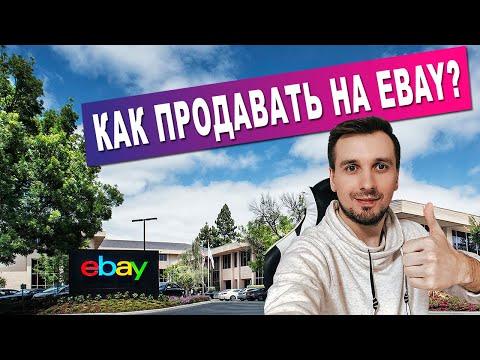 Как продать на ебей из россии