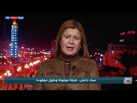 نساء داعش.. قنبلة موقوتة وحلول مفقودة  - نشر قبل 4 ساعة