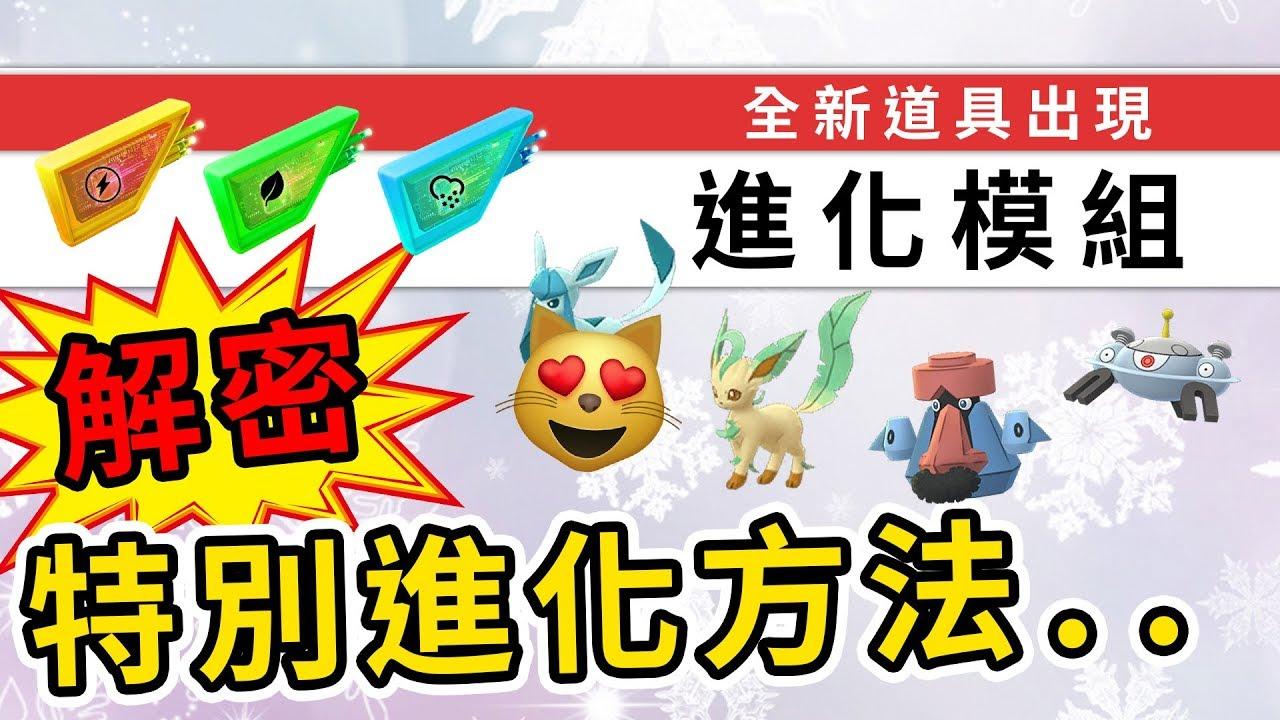 【解密】伊貝新進化要來了!發現全新模組,竟然能幫助進化! | Pokemon GO | 精靈寶可夢 | rios arc 弧圓亂語 - YouTube