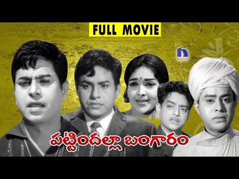 Pattindhalla Bangaram (1971) Telugu Full Movie || Chalam, Rajasree, Haranath