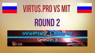 Virtus.pro vs MIT Round 2 Weplay Season 3 Euro Qualifier #1 (отрывок)