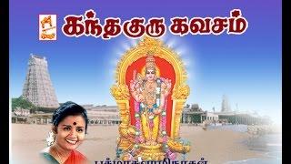 Kanda guru Kavasam