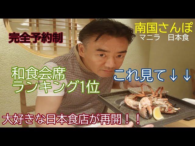 大好きな日本食店が再開!!マニラで最高級の和食を4カ月ぶりに!!★完全予約制★フィリピン・マニラ・マカティ 【南国さんぽ】