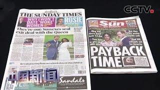 [中国新闻] 英国王室同意哈里夫妇退出公职   CCTV中文国际