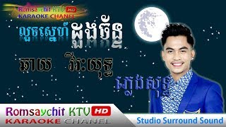 លួចស្នេហ៍ដួងចន្ទ ឆាយ វីរៈយុទ្ធ, ភ្លេងសុទ្ធ,  Louch sne doung chan | Romsaychit KTV HD music