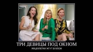 Демотиваторы по русски.Смешные и веселые. Самые сливки !!! Подборка №10