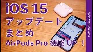 Appleが大好きなんだよ:速報!本日リリース iOS 15アップデート!主要新機能をまとめてチェック・今度はAirPods Proが普通のステレオを空間化