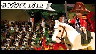 БОРОДИНО - ЛЕГО МУЛЬТФИЛЬМ ОТЕЧЕСТВЕННАЯ ВОЙНА 1812 ГОДА
