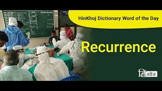 Recurrence Meaning in Hindi - HinKhoj Dictionary