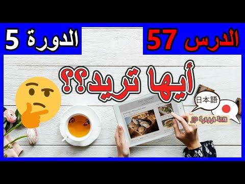 الدورة 5 🌸😃   اللغة اليابانية 🎌