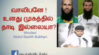 Growing Beard -Tamil Bayan -by- Moulavi Abdul Basith Bukhari