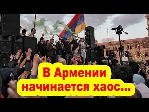 В Армении начинается хаос…
