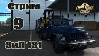 Euro Truck Simulator 2, 2 сезон, карьера, Стрим #9 ЗиЛ 131