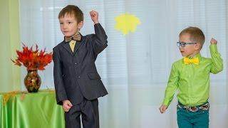 Прикольный танец мальчиков Праздник осени в детском саду