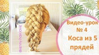 Видео-урок № 4. Коса из 5 прядей. Самый простой способ. / Hair Tutorial / Braid