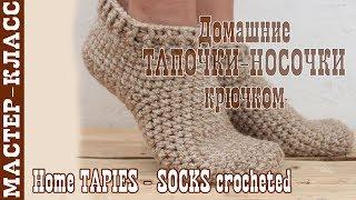 Домашние Тапочки - Носки крючком. ВЯЗАНИЕ НОСКОВ. КАК ВЯЗАТЬ домашние носки крючком. Урок 71