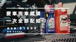 【活動】SONAX 洗車鍍膜組合