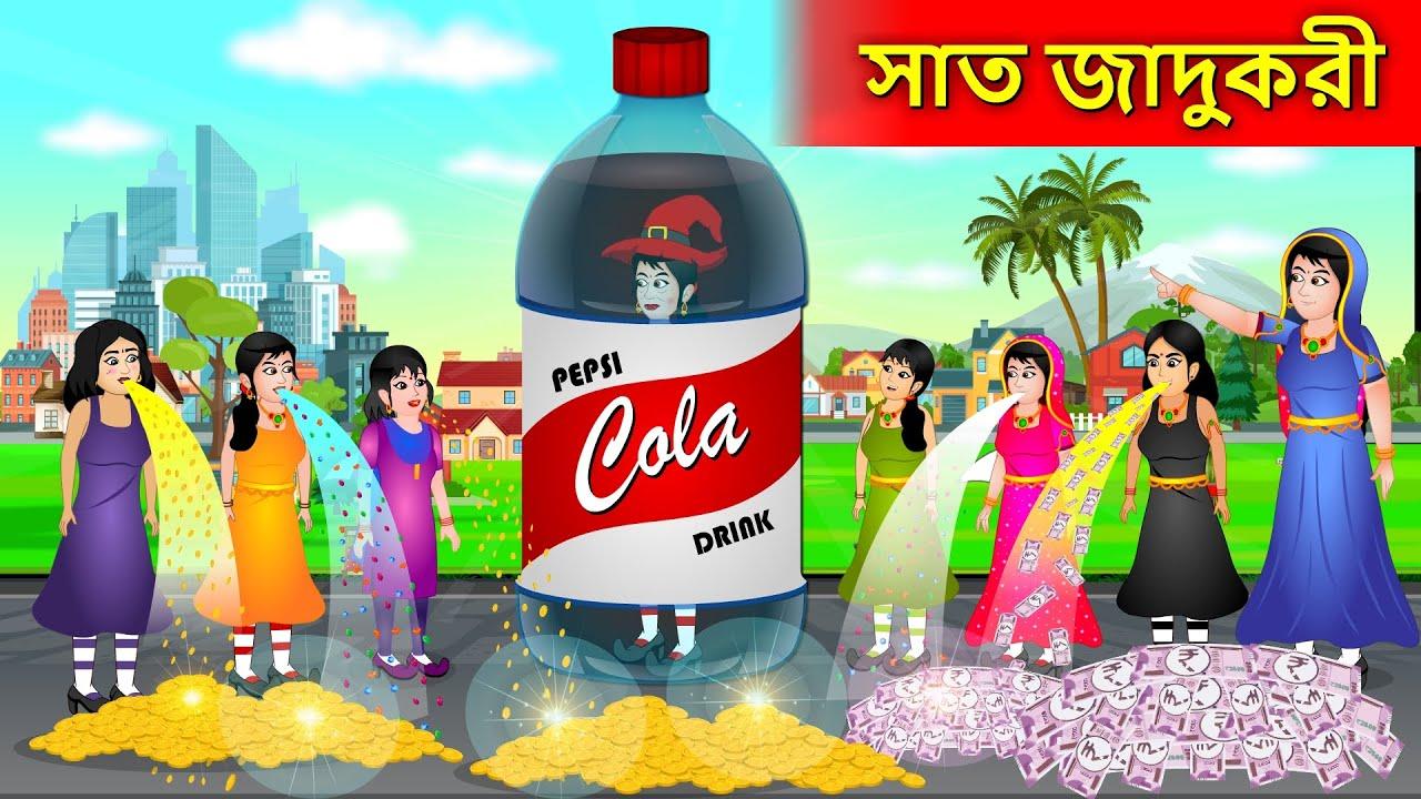 সাত জাদুকরী   Bangla Cartoon   Bengali Moral Stories   Bedtime Stories New   Bangla Fairy Tales 2021