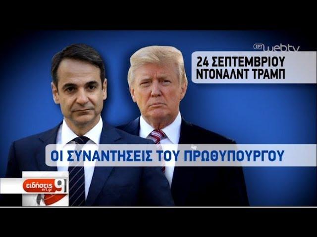 <span class='as_h2'><a href='https://webtv.eklogika.gr/episkepsi-mitsotaki-stis-ipa-sto-epikentro-prosfygiko-ependyseis-ellinotoyrkika-21-09-2019-ert' target='_blank' title='Επίσκεψη Μητσοτάκη στις ΗΠΑ:Στο επίκεντρο προσφυγικό, επενδύσεις, ελληνοτουρκικά | 21/09/2019 | ΕΡΤ'>Επίσκεψη Μητσοτάκη στις ΗΠΑ:Στο επίκεντρο προσφυγικό, επενδύσεις, ελληνοτουρκικά | 21/09/2019 | ΕΡΤ</a></span>