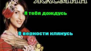 ЖАСМИН - САМЫЙ ЛЮБИМЫЙ.avi