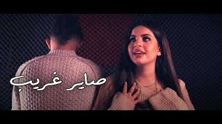 Saba Shamaa - Sayer Ghareeb صاير غريب (Official Music Video)