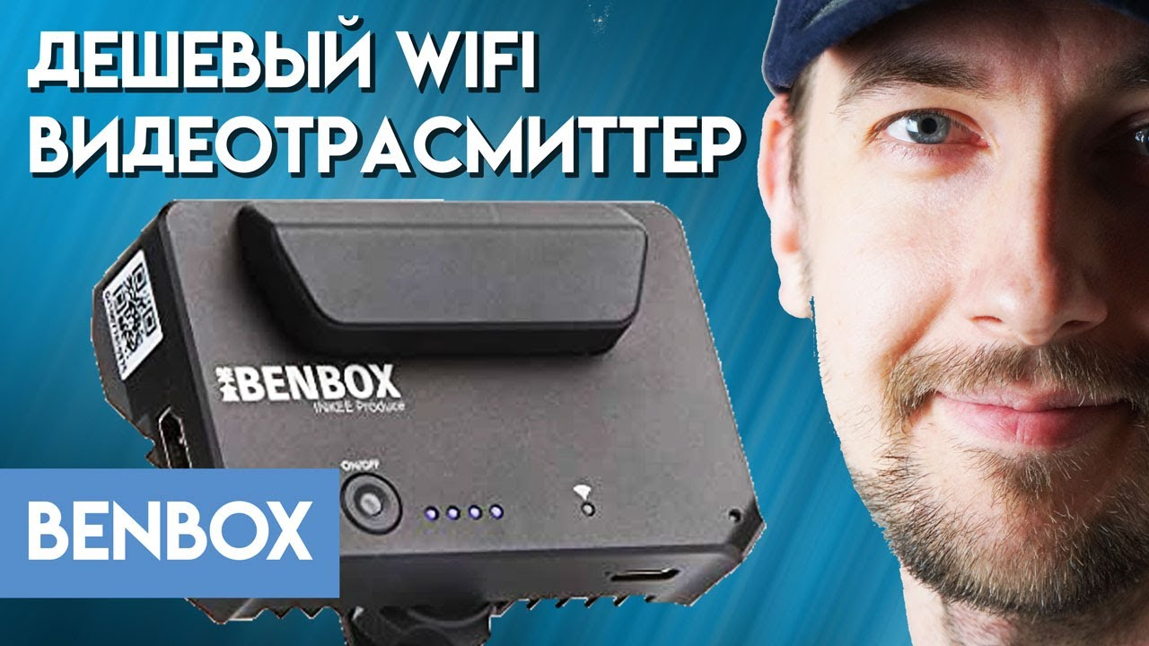Benbox видеосендер, Wifi Video Transmitter с камеры на телефон или компьютер