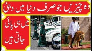 Dubai Mehin Paye Jane Wali gold Car