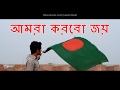 Amra korbo joy ekdin | Desher Gaan | Vaberdheki | Sourav Rahman