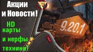 Акции и Новости WoT!Патч 9.20.1 HD карты и нерфы техники!