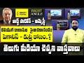 పెగాసస్ కుట్ర - Conspiracy behind Pegasus Controversy in Telugu
