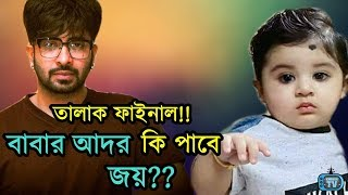 Download Video বাবার ভালোবাসা কি পাবে জয়? মুখ খুললেন শাকিব খান! | Divorce Shakib Khan Son Abram Khan Joy MP3 3GP MP4