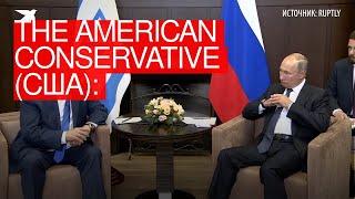 The American Conservative (США): невже Путін і справді новий король Близького Сходу?