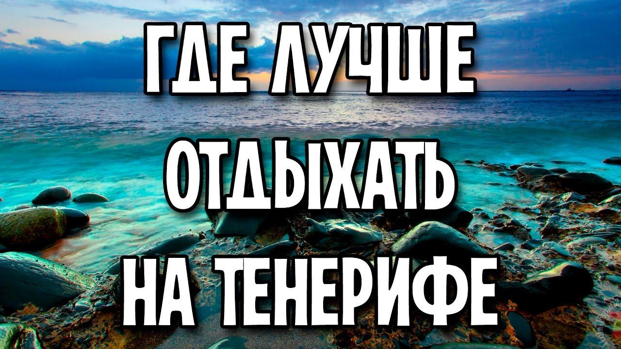 Где лучше всего отдыхать на Тенерифе