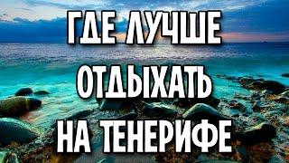 видео Тенерифе - отдых с детьми: лучшие отели, отзывы о Канарских островах